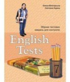ГДЗ з англійської мови 7 клас. Тестовий зошит С.М. Куриш, О.В. Вілігорська (2010 рік)