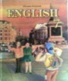 ГДЗ з англійської мови 7 клас. Підручник О.Д. Карпюк (2007 рік)