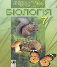 ГДЗ з біології 7 клас. Підручник Л.І. Остапченко, П.Г. Балан (2015 рік)
