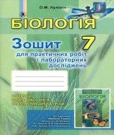 ГДЗ з біології 7 клас. Зошит для практичних робіт і лабораторних досліджень О.М. Кулініч (2015 рік)