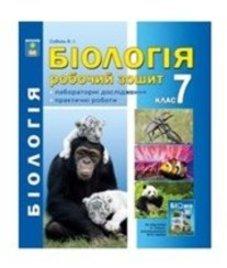 ГДЗ з біології 7 клас. (Робочий зошит) В.І. Соболь (2015 рік)