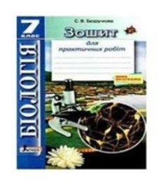 ГДЗ з біології 7 клас. Зошит для практичних робіт С.В. Безручкова (2015 рік)