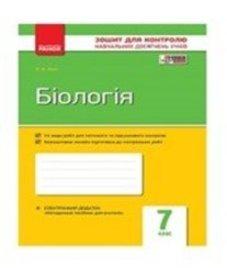 ГДЗ з біології 7 клас. (Зошит для контролю навчальних досягень учнів) К.В. Кот (2015 рік)