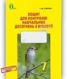 ГДЗ з біології 7 клас. (Зошит для контролю навчальних досягень учнів) І.Ю. Сліпчук (2015 рік)