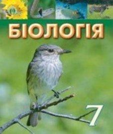 ГДЗ з біології 7 клас. Підручник И.Ю. Костиков, С.О. Волгін (2015 рік)
