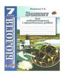ГДЗ з біології 7 клас. Зошит для лабораторних та практичних робіт Т.К. Вихренко (2013 рік)