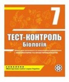 ГДЗ з біології 7 клас. (Тест-контроль) А.Ю. Іонцева (2012 рік)