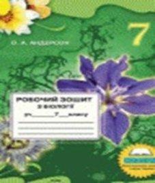 ГДЗ з біології 7 клас. (Робочий зошит) О.А. Андерсон (2012 рік)