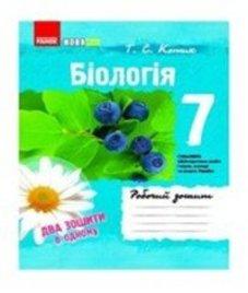 ГДЗ з біології 7 клас. (Робочий зошит) Т.С. Котик (2011 рік)
