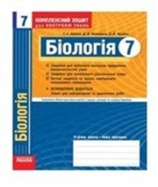 ГДЗ з біології 7 клас. Комплексний зошит для контролю знань Т.С. Котик, Д.В. Леонтьєв (2011 рік)
