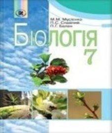 ГДЗ з біології 7 клас. Підручник М.М. Мусієнко, П.С. Славний (2007 рік)