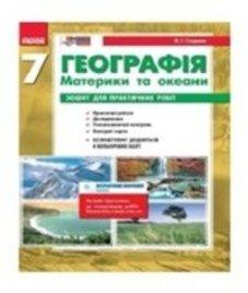 ГДЗ з географії 7 клас. Зошит для практичних робіт О.Г. Стадник (2018 рік)