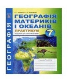 ГДЗ з географії 7 клас. Зошит-практикум С.Г. Кобернік, Р.Р. Коваленко (2015 рік)