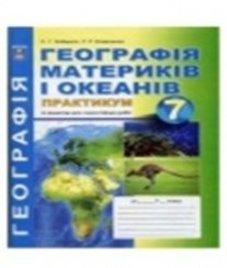 ГДЗ з географії 7 клас. Зошит для контрольних і практичних робіт С.Г. Кобернік, Р.Р. Коваленко (2015 рік)