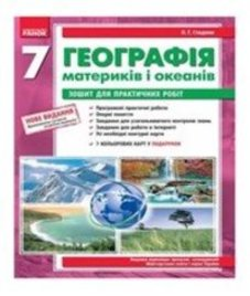 ГДЗ з географії 7 клас. Зошит для практичних робіт О.Г. Стадник (2012 рік)