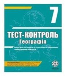 ГДЗ з географії 7 клас. (Тест-контроль) Л.В. Ковтонюк (2012 рік)