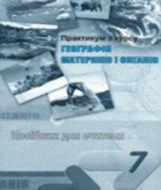 ГДЗ з географії 7 клас. Зошит-практикум Г.В. Думанська (2010 рік)