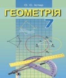 ГДЗ з геометрії 7 клас. Підручник О.С. Істер (2015 рік)