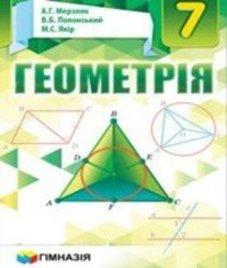 ГДЗ з геометрії 7 клас. Підручник А.Г. Мерзляк, В.Б. Полонський (2015 рік)