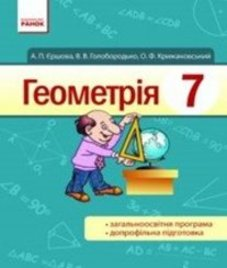 ГДЗ з геометрії 7 клас. Підручник А.П. Єршова, В.В. Голобородько (2015 рік)