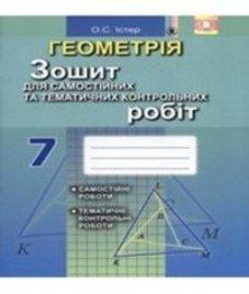 ГДЗ з геометрії 7 клас. Зошит для самостійних та тематичних контрольних робіт О.С. Істер (2015 рік)