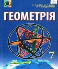 ГДЗ з геометрії 7 клас. Підручник Г.П. Бевз, В.Г. Бевз (2015 рік)