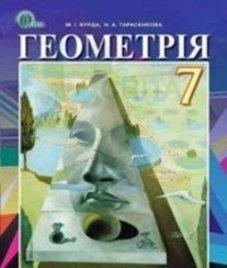 ГДЗ з геометрії 7 клас. Підручник М.І. Бурда, Н.А. Тарасенкова (2015 рік)