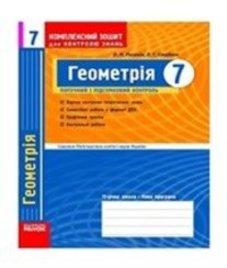 ГДЗ з геометрії 7 клас. Комплексний зошит для контролю знань Л.Г. Стадник, О.М. Роганін (2010 рік)