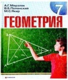 ГДЗ з геометрії 7 клас. Підручник А.Г. Мерзляк, В.Б. Полонський (2008 рік)