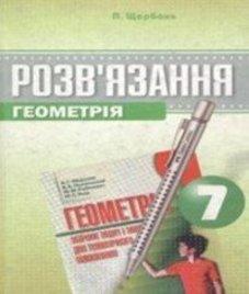ГДЗ з геометрії 7 клас. Збірник задач і завдань для тематичного оцінювання А.Г. Мерзляк, В.Б. Полонський (2007 рік)