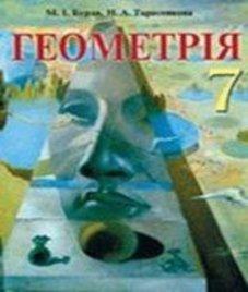 ГДЗ з геометрії 7 клас. Підручник М.І. Бурда, Н.А. Тарасенкова (2007 рік)