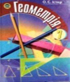 ГДЗ з геометрії 7 клас. Підручник О.С. Істер (2007 рік)