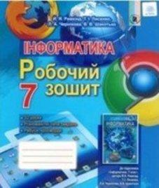 ГДЗ з інформатики 7 клас. (Робочий зошит) Й.Я. Ривкінд, Т.І. Лисенко (2015 рік)