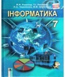 ГДЗ з інформатики 7 клас. Підручник Й.Я. Ривкінд, Т.І. Лисенко (2015 рік)