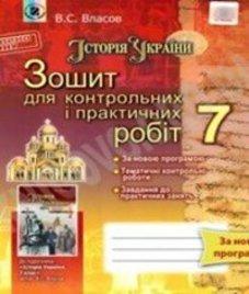 ГДЗ з історії 7 клас. Зошит для контрольних і практичних робіт В.С. Власов (2015 рік)
