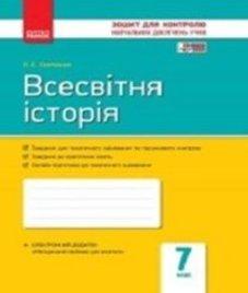 ГДЗ з історії 7 клас. (Зошит для контролю навчальних досягень учнів) О.Є. Святокум (2015 рік)