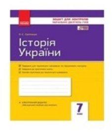 ГДЗ з історії 7 клас. (Робочий зошит) О.Є. Святокум (2015 рік)