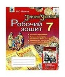 ГДЗ з історії 7 клас. (Робочий зошит) В.С. Власов (2015 рік)