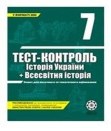 ГДЗ з історії 7 клас. (Тест-контроль) В.В. Воропаєва (2011 рік)
