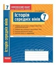 ГДЗ з історії 7 клас. Комплексний зошит для контролю знань О.Є. Святокум (2011 рік)