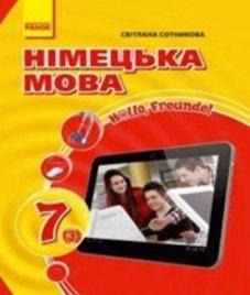 ГДЗ з німецької мови 7 клас. Підручник С.І. Сотникова (2015 рік)