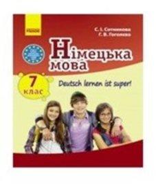 ГДЗ з німецької мови 7 клас. Підручник С.І. Сотникова, Г.В. Гоголєва (2015 рік)