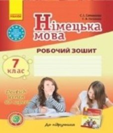 ГДЗ з німецької мови 7 клас. (Робочий зошит) С.І. Сотникова, Г.В. Гоголєва (2015 рік)