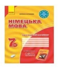 ГДЗ з німецької мови 7 клас. Тестовий зошит С.І. Сотникова (2015 рік)