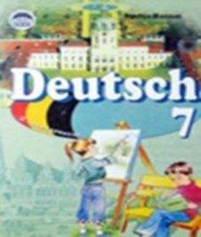 ГДЗ з німецької мови 7 клас. Підручник Н.П. Басай (2011 рік)