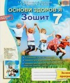 ГДЗ з основ здоров'я 7 клас. Робочий зошит Т.Є. Бойченко, І.П. Василашко (2015 рік)