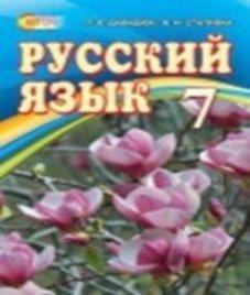 ГДЗ з російської мови 7 клас. Підручник Л.В. Давидюк, В.І. Статівка (2015 рік)