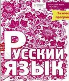 ГДЗ з російської мови 7 клас. Підручник Н.Ф. Баландина (2015 рік)