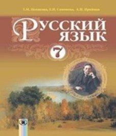 ГДЗ з російської мови 7 клас. Підручник Т.М. Полякова, О.І. Самонова (2015 рік)
