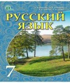 ГДЗ з російської мови 7 клас. Підручник Е.И. Быкова, Л.В. Давидюк (2015 рік)